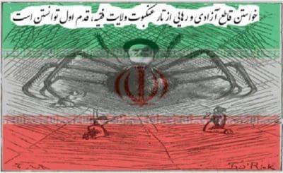 عنکبوت - پرچم ایران