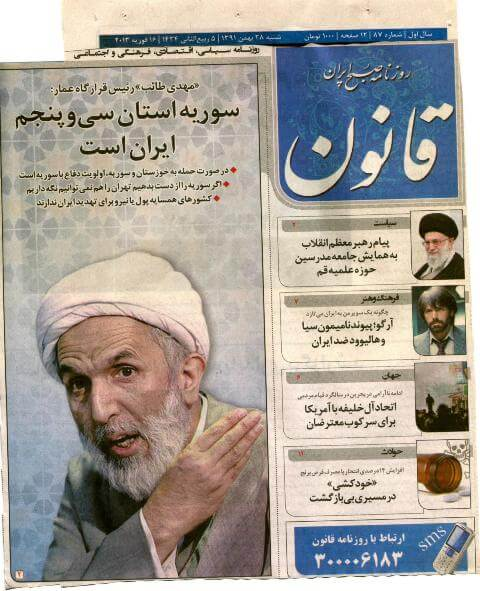 Iranian journalist, media shame