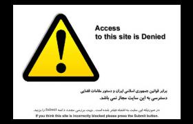 بی غیرتی در ایران Censorship Propaganda apathy