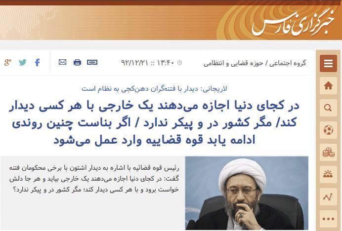 Larijani Sadegh Iran