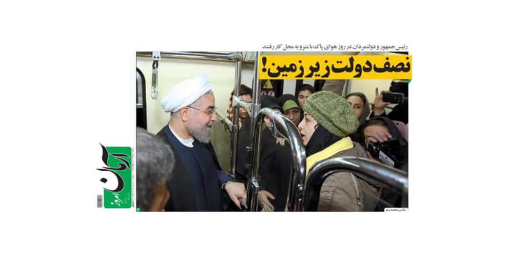 Iran, sexe