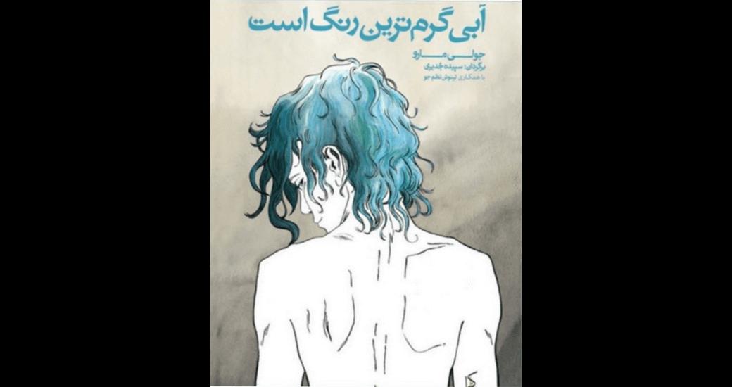 سپیده جدیری,Homosexuality, Sepideh Jodeyri