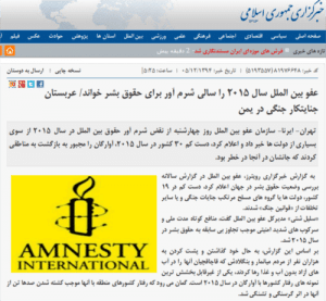 Iranian Journalist and media shame