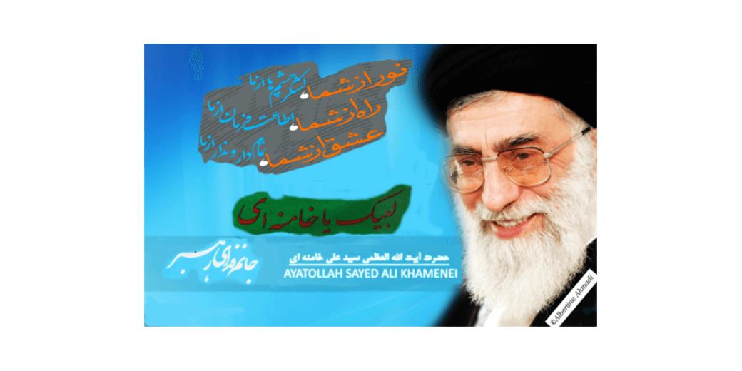 Iran phallocratie, Dégage , Velayat-e Faqih, خامنه ای (علی جون-آقا), گمشو