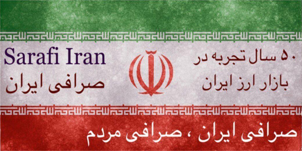 Iran Rial, banks