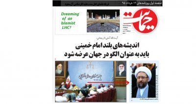 Larijani Judiciary power
