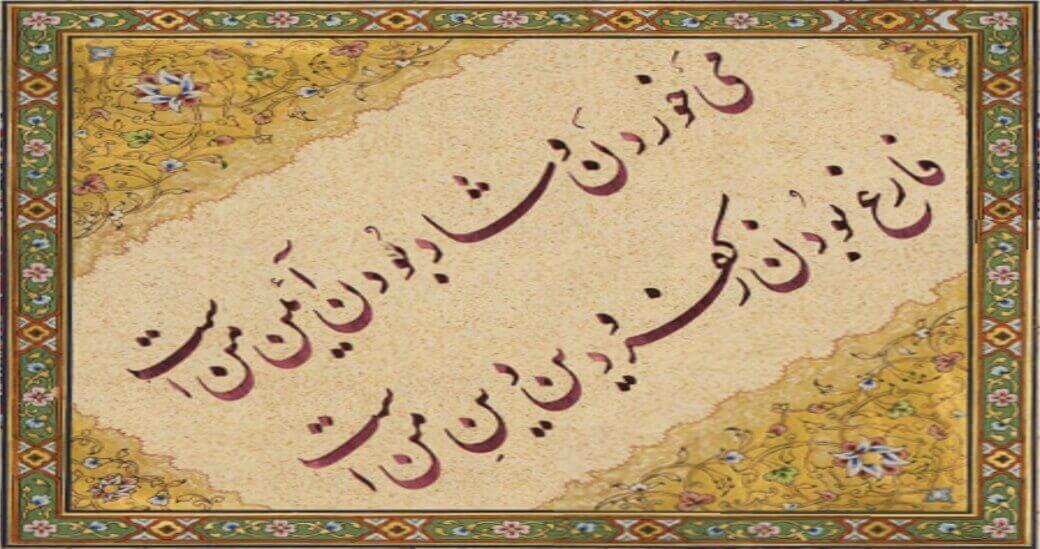 Resisting theocracy in Iran