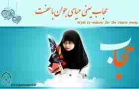 Hijab, propagande