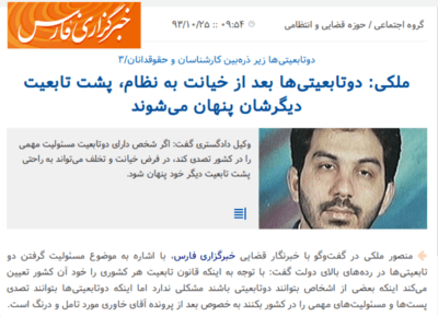 fars_news