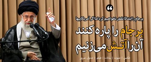 Khamenei JCPOA