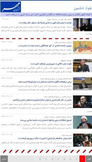 دو تبعه های ایران غول و دشمن خیالی