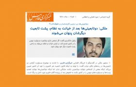 Iran, dual nationals, Fars, , witch-hunt, دو تبعه عناصر مشکوک