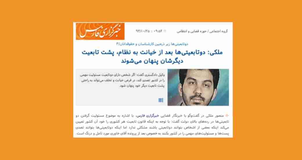 Iran, dual nationals, Fars, , witch-hunt, دو تبعه عناصر مشکوک