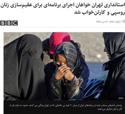 Eugenics: Iranian Style