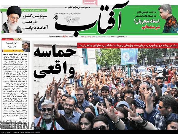 Ali Djoun, Hassan Rouhani