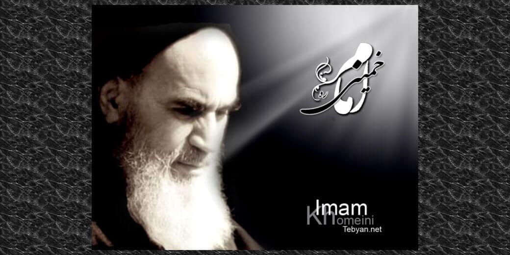 Ordre Islamique/نظام اسلامی
