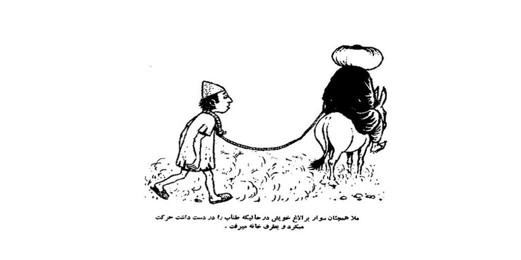 Ayatollah's guests on leash,