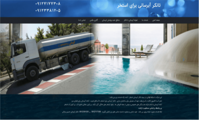 Iran,Water delivery for Swimming Pool