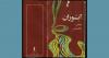 Kermanshah Abshouran river, the book