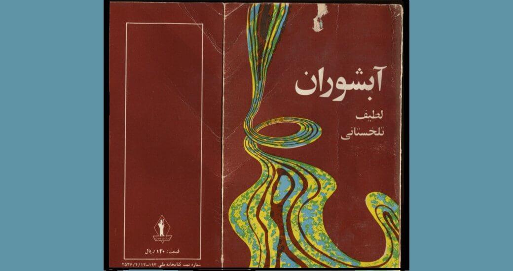 کرمانشاه خانهٔ ما، آبشوران رودخانه، کتابKermanshah-Iran,