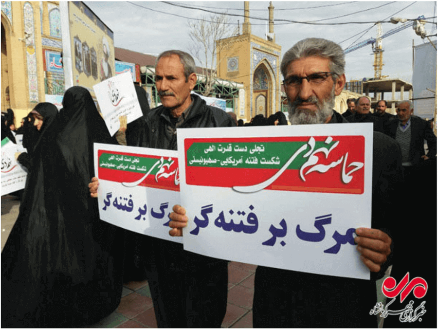Kermanshah Anti protests