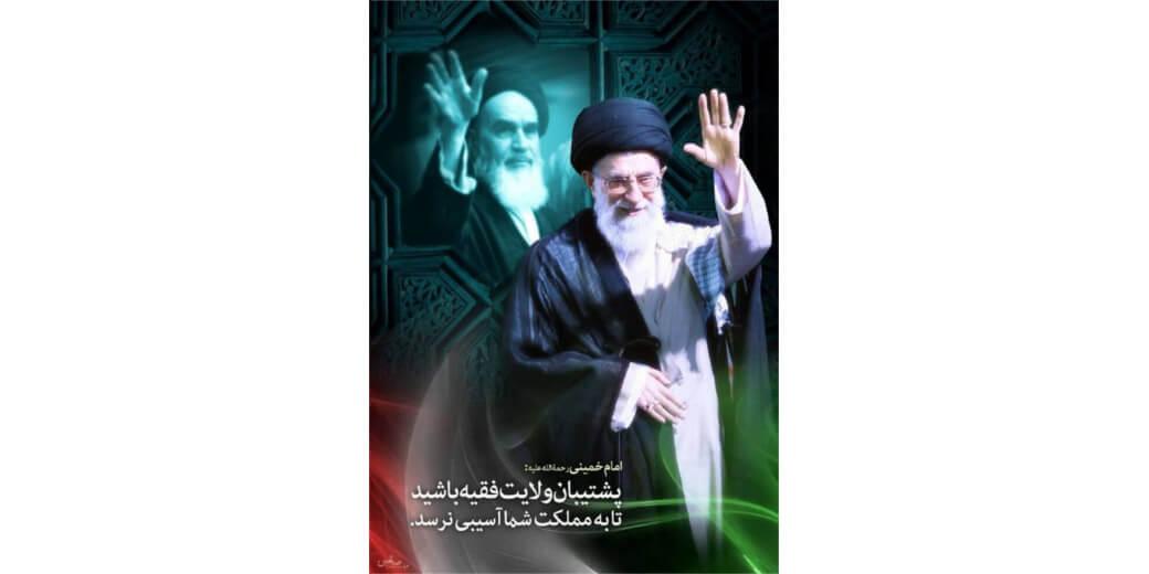 Iran, Theocracy, Velayat-e Faqih