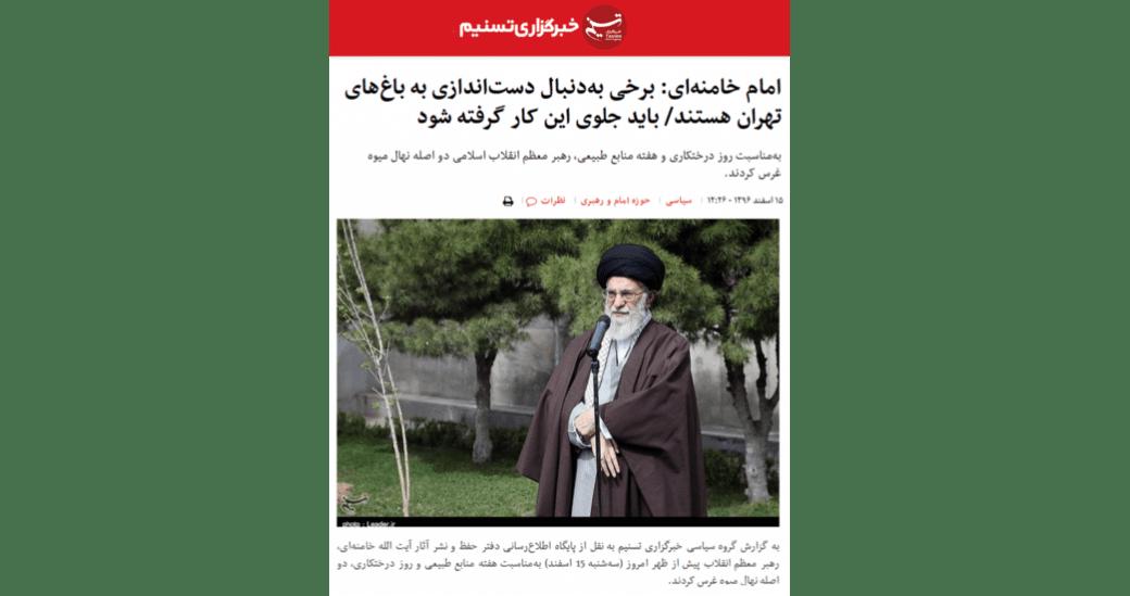 Khamenei, Tale of Two lonely Saplings