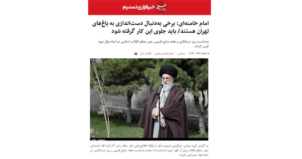 Khamenei, Tale of Two lonely Saplings