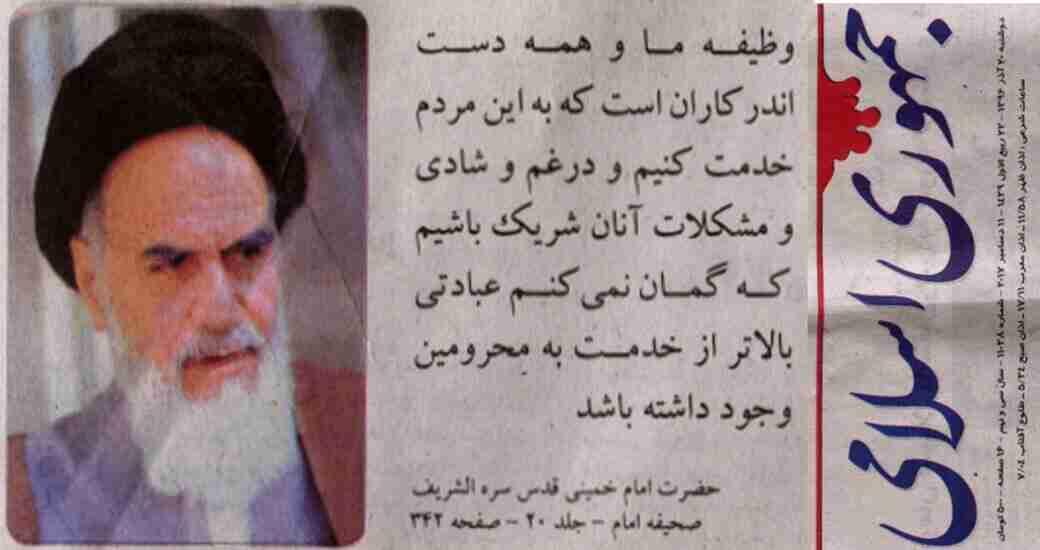 Banalité du mal par Khomeini