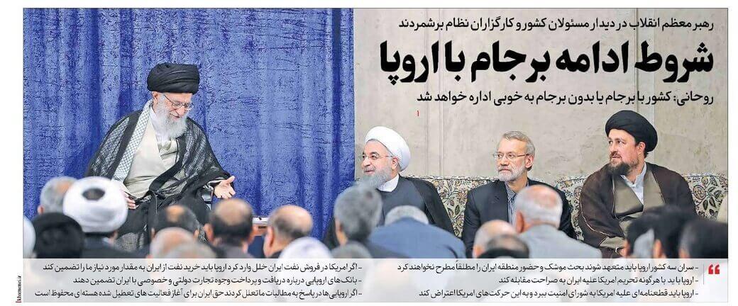 Iran, Khamenei, JCPOA, Barjam