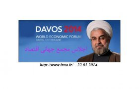 WEF-Davos and Rouhani, حسن روحانی در داووس - سوئیس