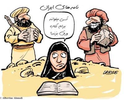 نامه های ایران