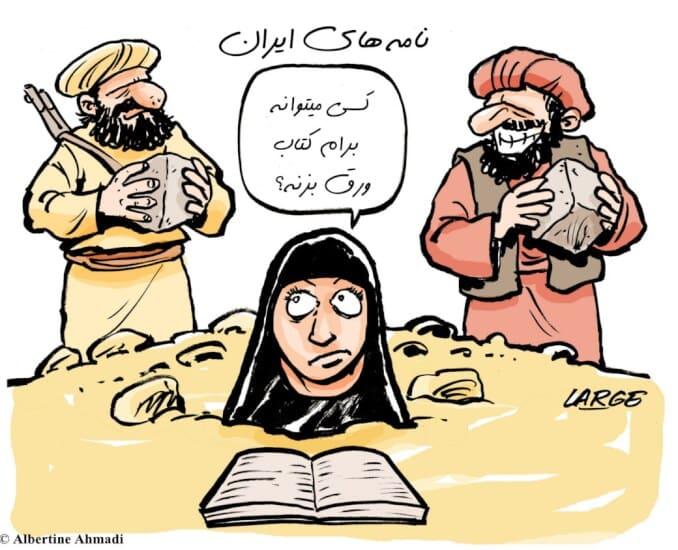 نامه های ایران - آلبرتین احمدی