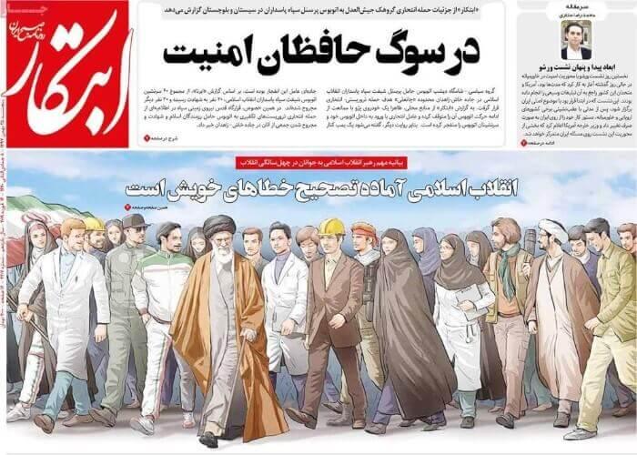 Iranian howling propaganda