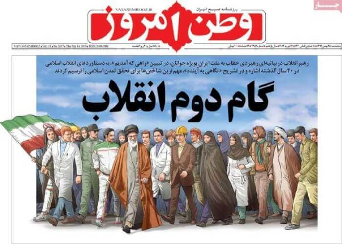 Glorious Islamic Revolution