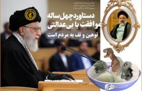 Ebrahim Raisi: The Leader's Gift for Nowruz