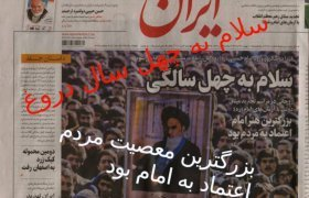 چهل سال دروغ حکومت جمهوری اسلامی ایران