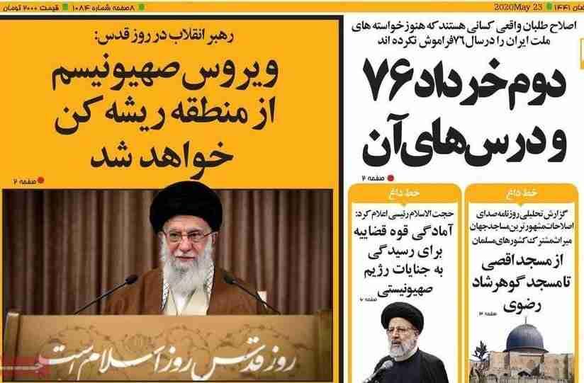 Khamenei Propaganda on Israel